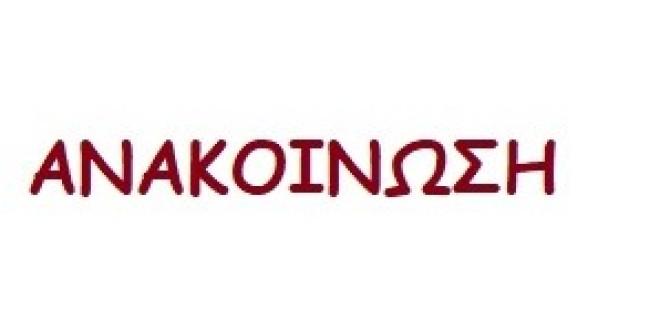 ΑΝΑΚΟΙΝΩΣΗ 18 – Η ΚΛΑΔΙΚΗ ΣΥΜΒΑΣΗ ΚΑΙ ΤΑ ΣΤΕΛΕΧΗ ΤΗΣ «ΑΓΟΡΑΣ»