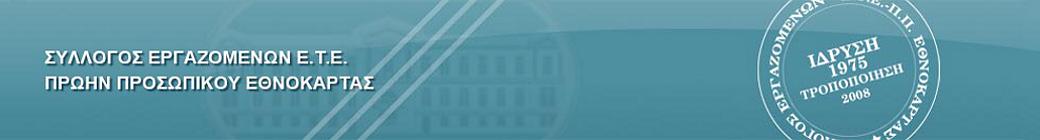 Σ.Ε.Ε.Τ.Ε. – ΣΥΛΛΟΓΟΣ ΕΡΓΑΖΟΜΕΝΩΝ ΕΘΝΙΚΗΣ ΤΡΑΠΕΖΑΣ ΤΗΣ ΕΛΛΑΔΟΣ