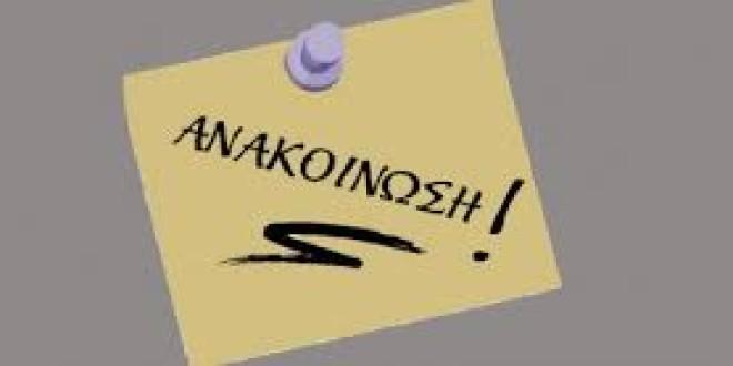 ΑΝΑΚΟΙΝΩΣΗ 70 – ΠΡΟΚΗΡΥΞΗ ΤΑΚΤΙΚΗΣ ΓΕΝΙΚΗΣ ΣΥΝΕΛΕΥΣΗΣ