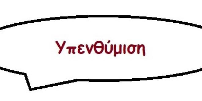 ΑΝΑΚΟΙΝΩΣΗ 31 – «Υπενθύμιση Εκλογοαπολογιστικής Γενικής Συνέλευσης»