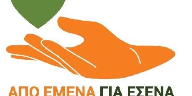 ΕΠΕΙΓΟΝ – Αλληλεγγύη – Οικονομική ενίσχυση συναδέλφου για σοβαρό πρόβλημα υγείας