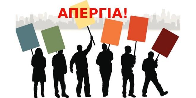 ΑΝΑΚΟΙΝΩΣΗ 35 – «Ο ΚΑΝΟΝΙΣΜΟΣ ΕΡΓΑΣΙΑΣ είναι αδιαπραγμάτευτος – Συμμετέχουμε καθολικά στην απεργία που κήρυξε ο Σ.Υ.Ε.Τ.Ε. στις 14-6-2019 »