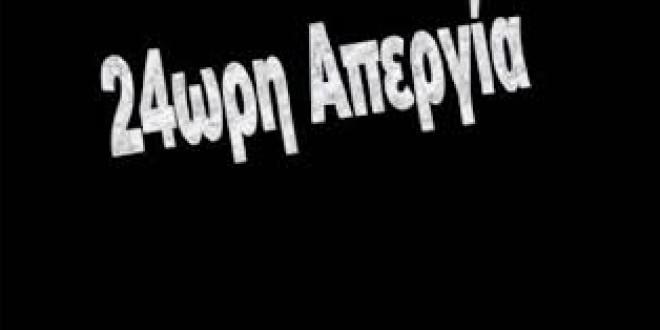ΑΝΑΚΟΙΝΩΣΗ 51 –  Νέα 24ωρη Πανελλαδική Απεργία της ΟΤΟΕ  την Τετάρτη 2 Οκτωβρίου 2019