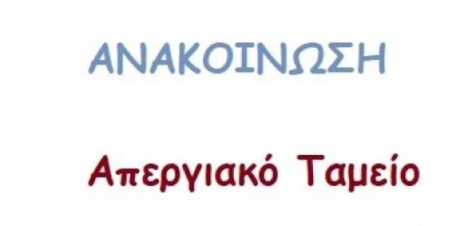 ΑΝΑΚΟΙΝΩΣΗ 60- ΑΠΕΡΓΙΑΚΟ ΤΑΜΕΙΟ