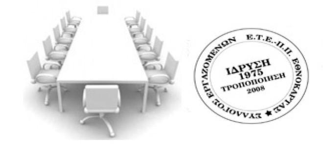 Ανακοίνωση 103 – 22η  Συνεδρίαση του Δ.Σ. του Σ.Ε.Ε.Τ.Ε. – Π.Π.Ε.