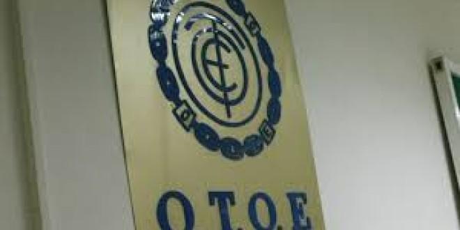 ΟΤΟΕ : Δημόσιο Ευχαριστώ της Νέας Δημοκρατίας  στους Τραπεζοϋπαλλήλους