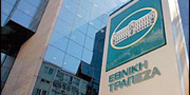 Εθνική Τράπεζα: Νέα ψηφιακή υπηρεσία με αρωγό την Inform Λύκος