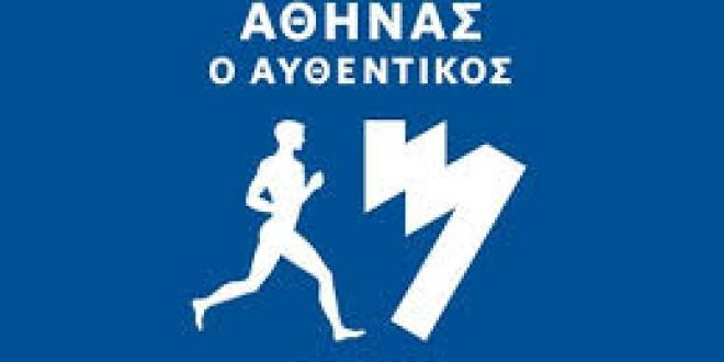 Ο «Μαραθώνιος Αθήνας. Ο Αυθεντικός» 2020 θα διεξαχθεί κανονικά στις 07 & 08 Νοεμβρίου 2020